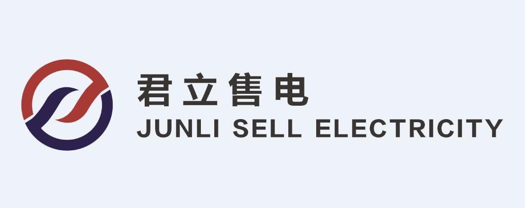 河南君立售電有限公司