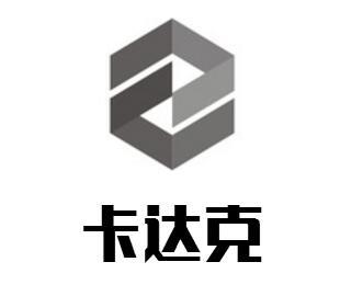长春卡达克汽车技术服务有限公司