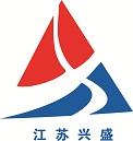 江蘇興盛工程咨詢監理有限公司