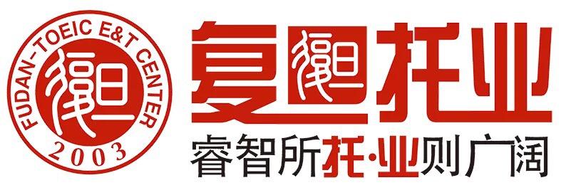 上海復旦托業教育培訓中心