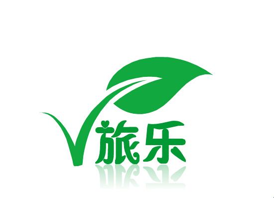 廣州旅樂酒店用品有限公司