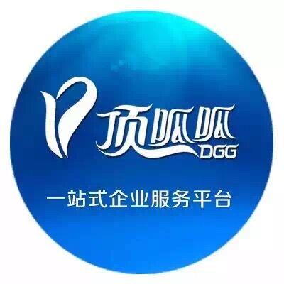 廣州頂呱呱企業管理有限公司