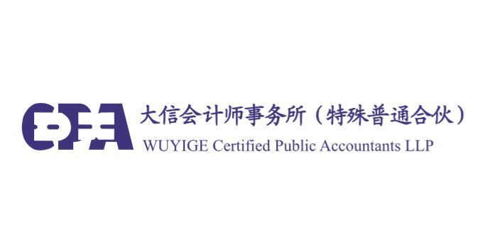 大信會計師事務所(特殊普通合伙)北京分所