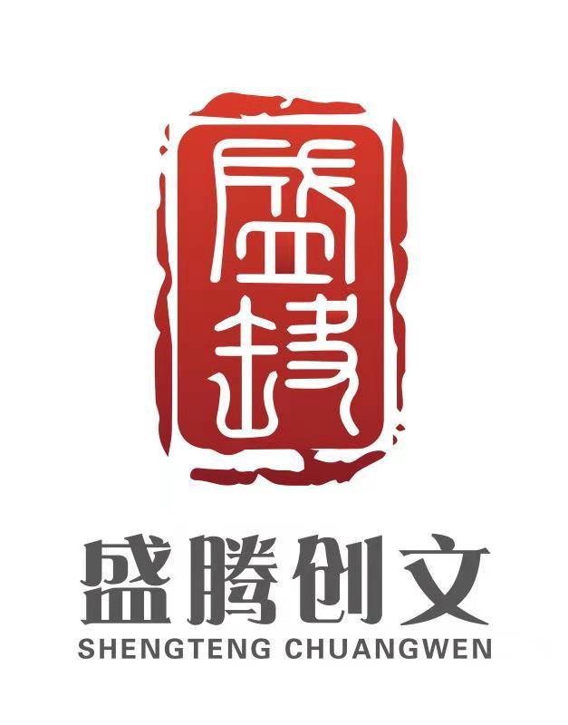 天津盛騰創文文化傳播有限公司