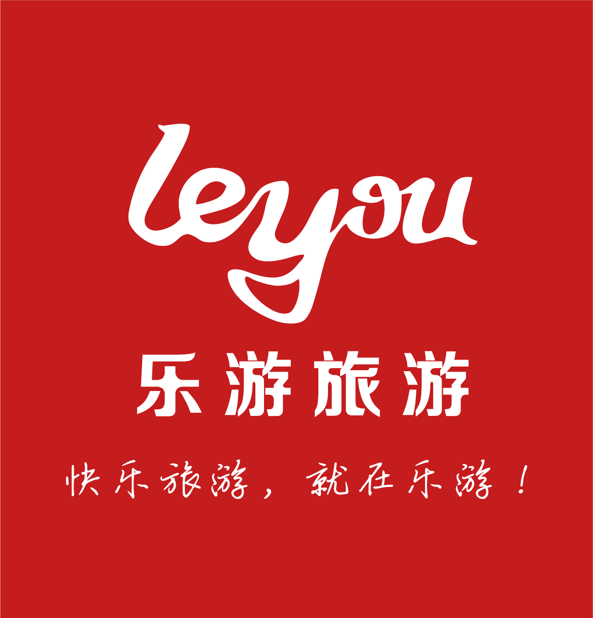 湖南乐游国际旅行社有限公司