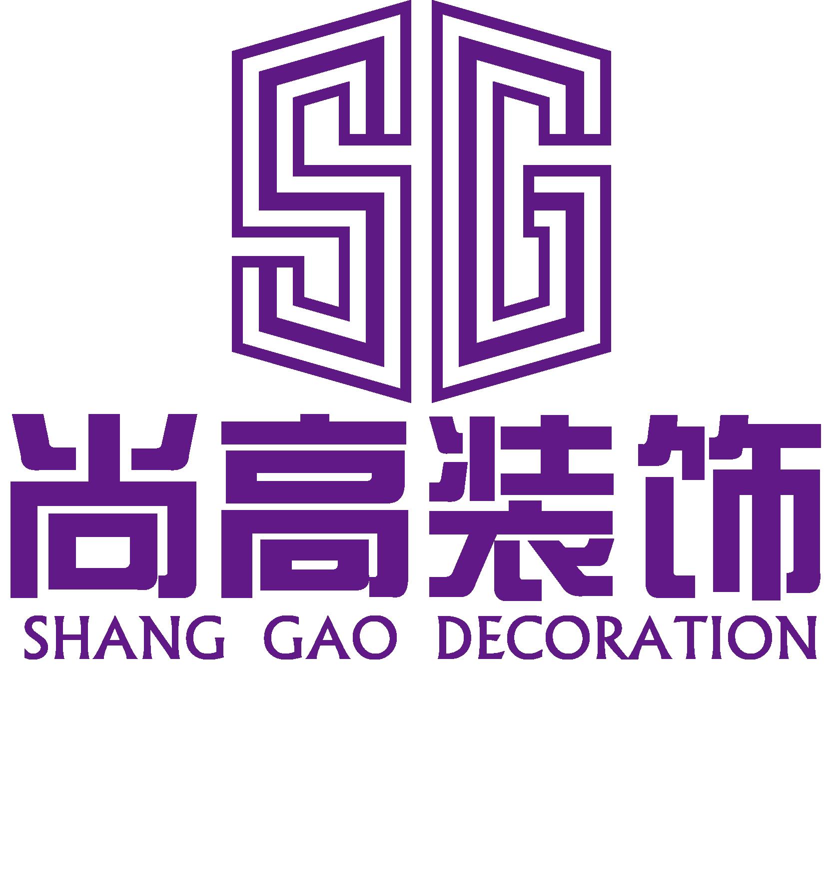 唐山尚高裝飾工程有限公司
