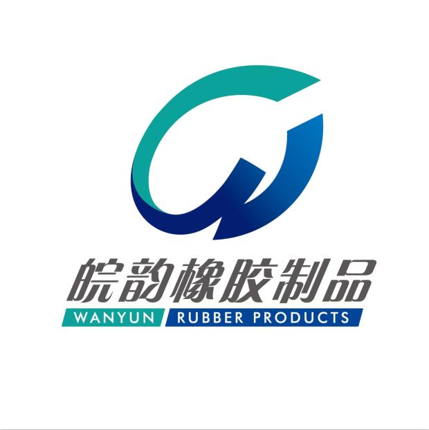 广州皖韵橡胶制品有限公司