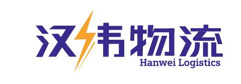 上海漢偉物流有限公司