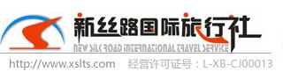 烏魯木齊新絲路國際旅行社(有限公司)