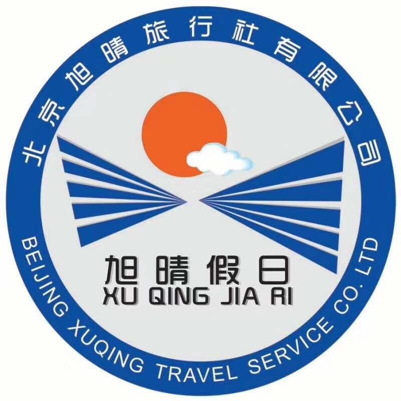北京旭晴旅行社有限公司