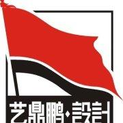 深圳市藝鼎鵬包裝設計有限公司