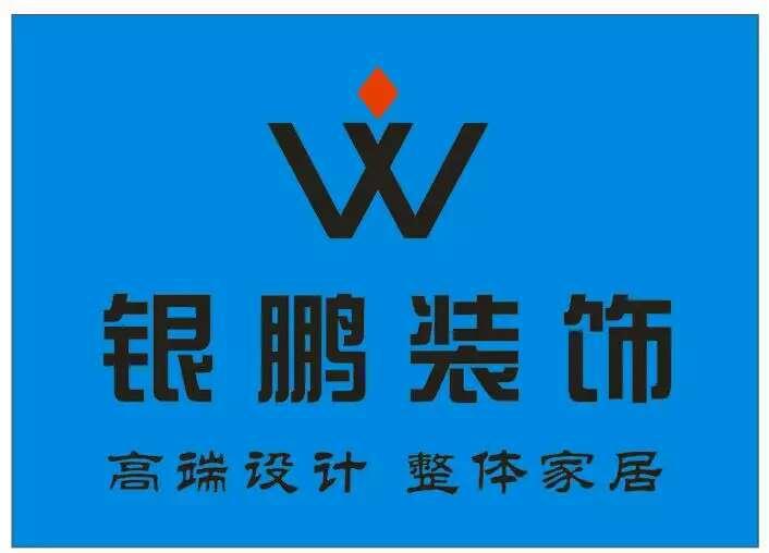 河南銀鵬裝飾工程有限公司