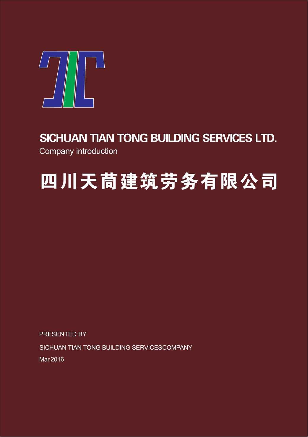 四川天茼建筑勞務有限公司