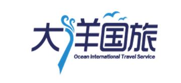 上海大洋國際旅行社有限公司