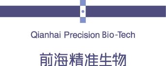 深圳市前海精準生物科技有限公司