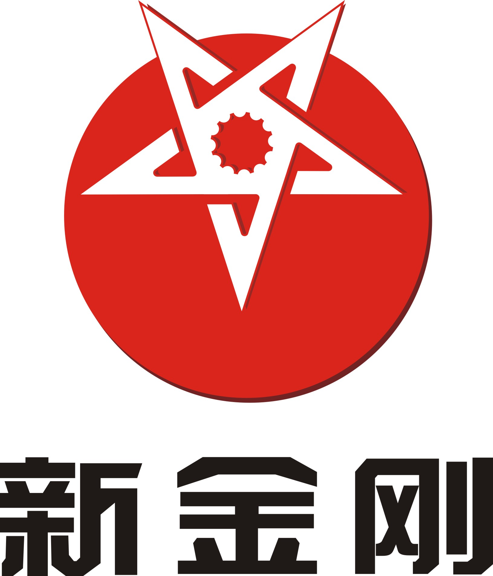湖南新金剛工程機械有限公司