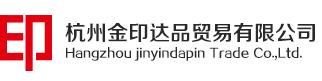 杭州金印达品贸易有限公司