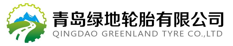 青岛绿地轮胎有限公司