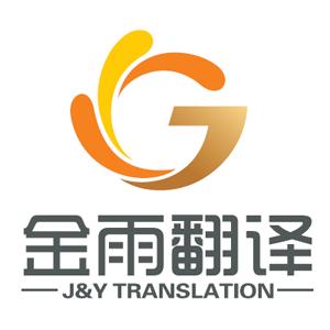 深圳市金雨翻譯有限公司