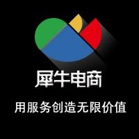 湖南犀牛電子商務有限公司