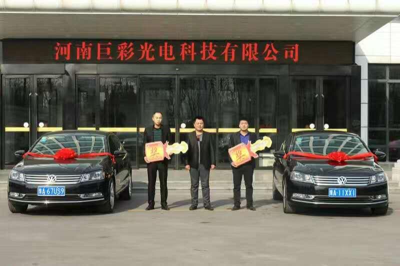 河南省巨彩光電科技有限公司