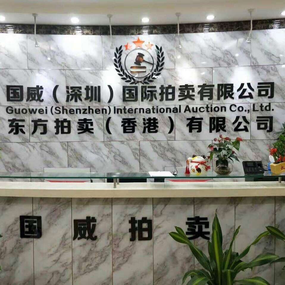 國威(深圳)國際拍賣有限公司