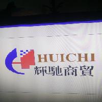 重慶輝馳商貿有限公司