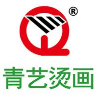 青藝(福建)燙畫科技有限公司