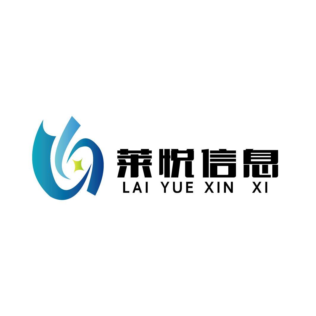 江蘇萊悅信息技術有限公司
