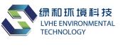 江蘇綠和環境科技有限公司
