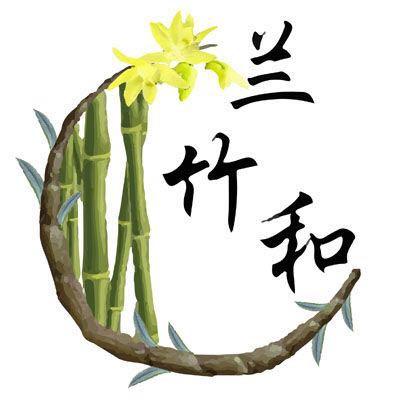 上海蘭竹和生物科技有限公司
