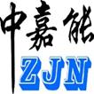 北京中嘉能燃氣科技有限公司