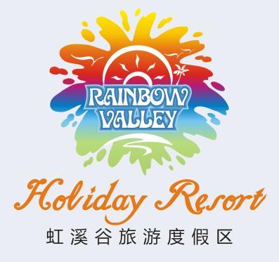 營口虹溪谷旅游度假有限公司