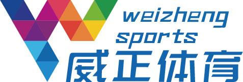 河南威正体育发展有限公司