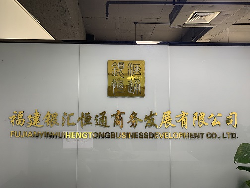 福建銀匯恒通商務發展有限公司