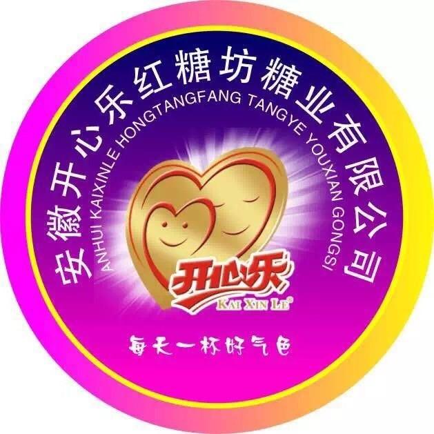 安徽開心樂紅糖坊糖業有限公司