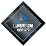 滄州飛翼集裝箱有限公司