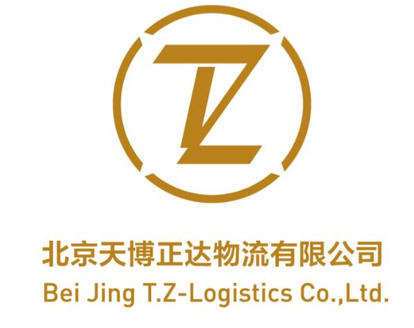 北京天博正达物流有限公司