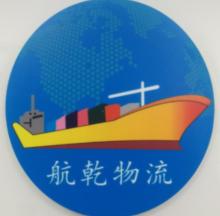 上海航乾國際物流有限公司