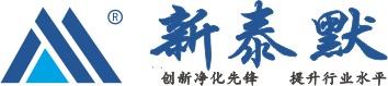 廣東新泰默潔凈技術股份有限公司