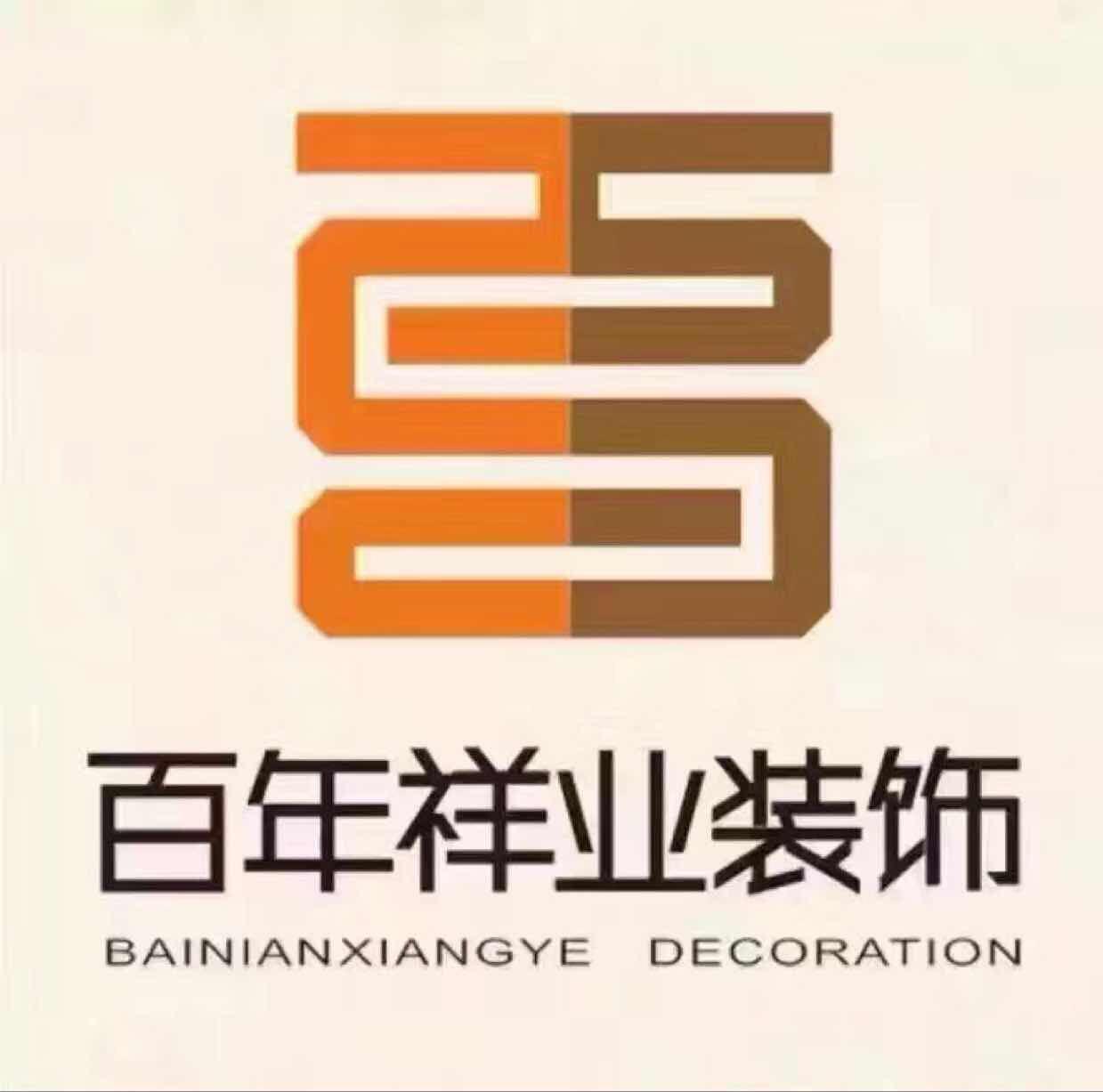 福州百年祥業裝飾工程有限公司