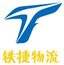 上海鐵捷物流有限公司