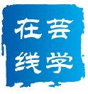 北京蕓學教育科技有限公司