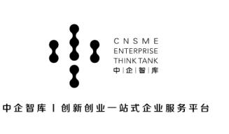 中企智庫企業服務有限公司