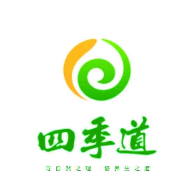 湖南四季道健康发展有限公司