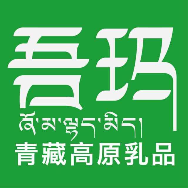 成都江河源雪域食品有限公司logo