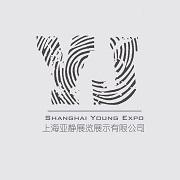 上海亞靜展覽展示有限公司