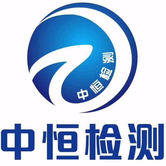 深圳中恒檢測技術有限公司