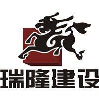 河南瑞隆建設有限公司