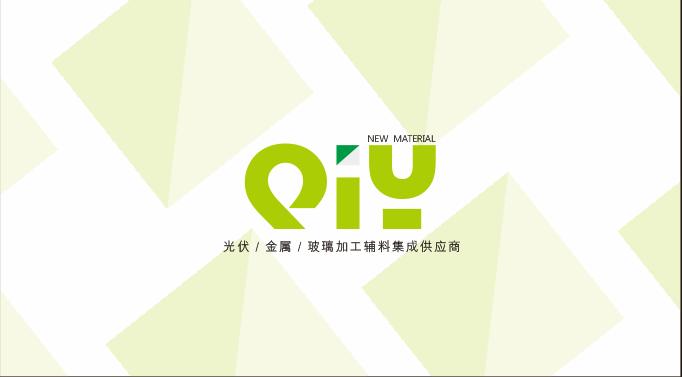 廣州啟巖新材料科技有限公司